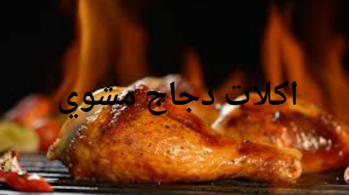 اكلاتدجاج مشوي
