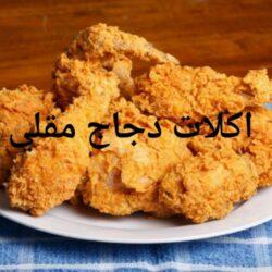اكلات شهية بالدجاج مقلية