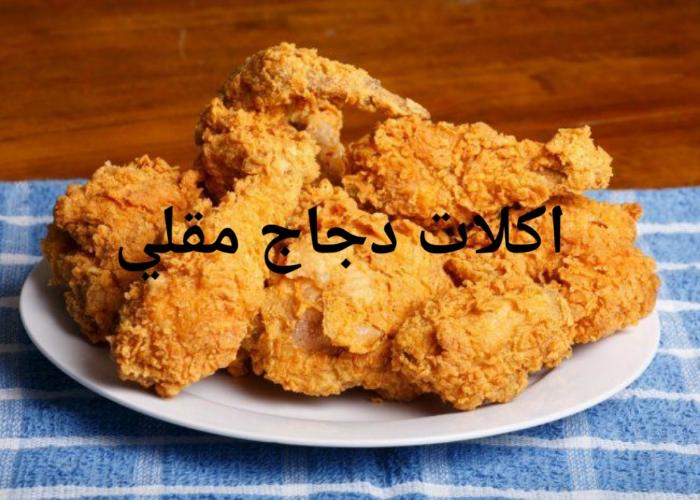 اكلات دجاج مع الفطر في 2