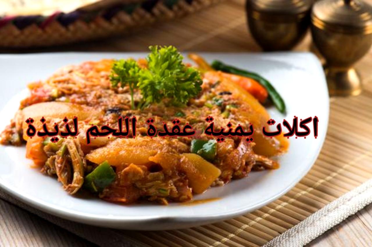اكلات يمنية عقدة اللحم