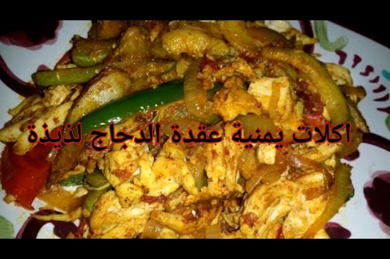 اكلات يمنية عقدة الدجاج الشهية