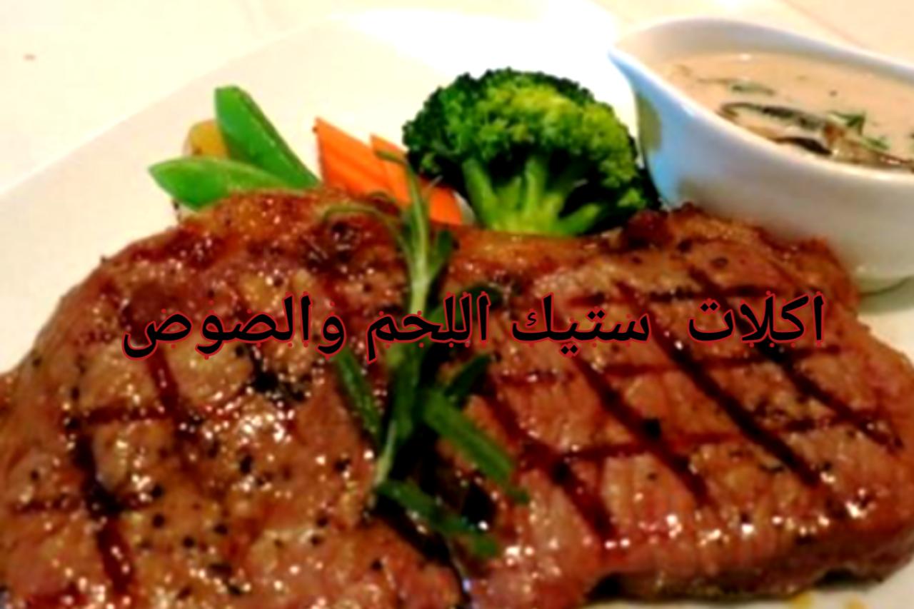 اكلات سهلة وسريعة ستيك اللحم والصوص