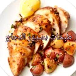طبخات بصدور الدجاج شهية