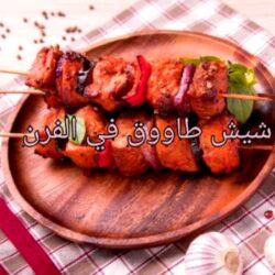 طبخات سريعة شيش طاووق