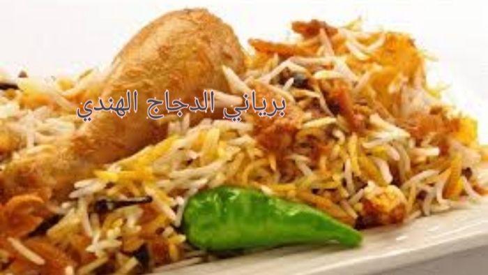 برياني الدجاج الهندي