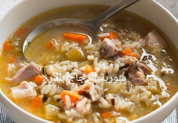 شوربة دجاج والأرز