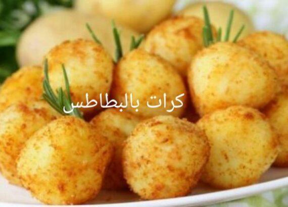 كرات البطاطس بالدجاج