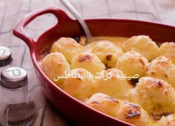 كرات البطاطس بالبشاميل