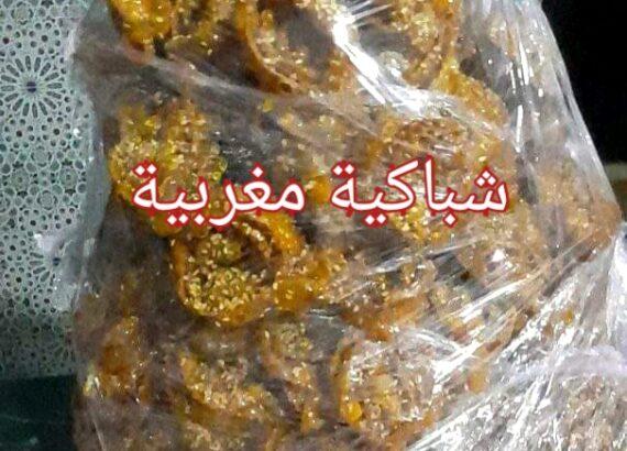 شباكية مغربية لذيذة