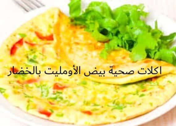 اكلات صحية بيض الأومليت بالخضار