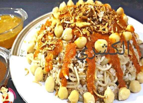 اكلات مصرية الكشري