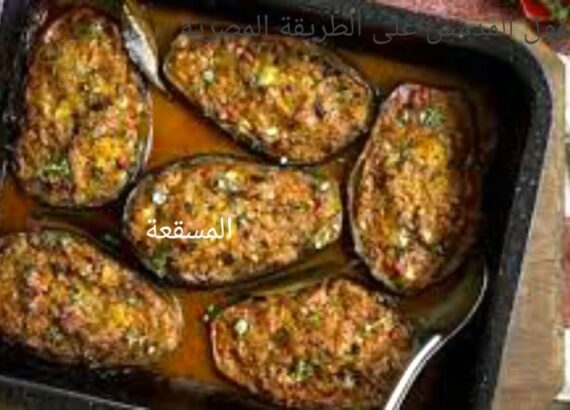 اكلات مصرية المسقعة