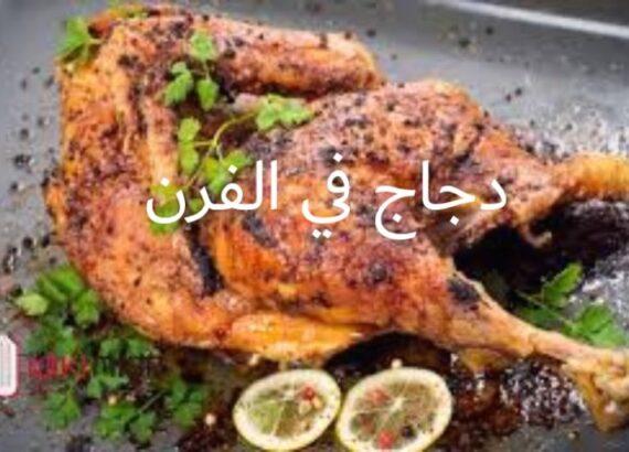 دجاج في الفرن