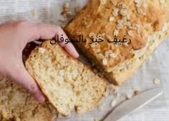 رغيف خبز بالشوفان