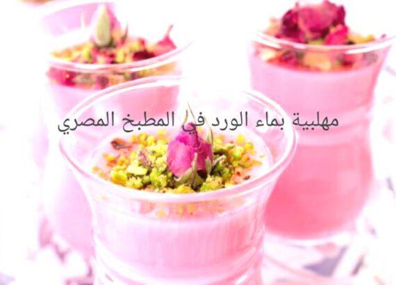 مهلبية بماء الورد