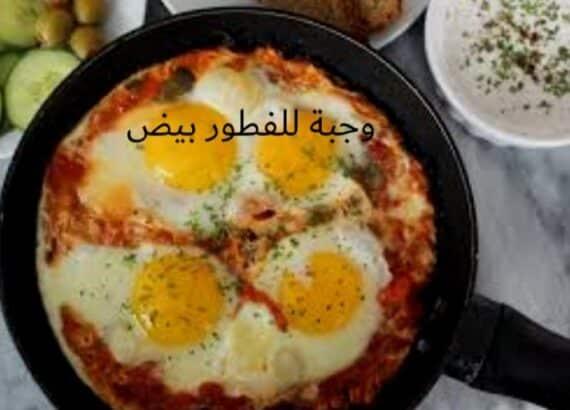 مقادير وجبة الفطور بالبيض