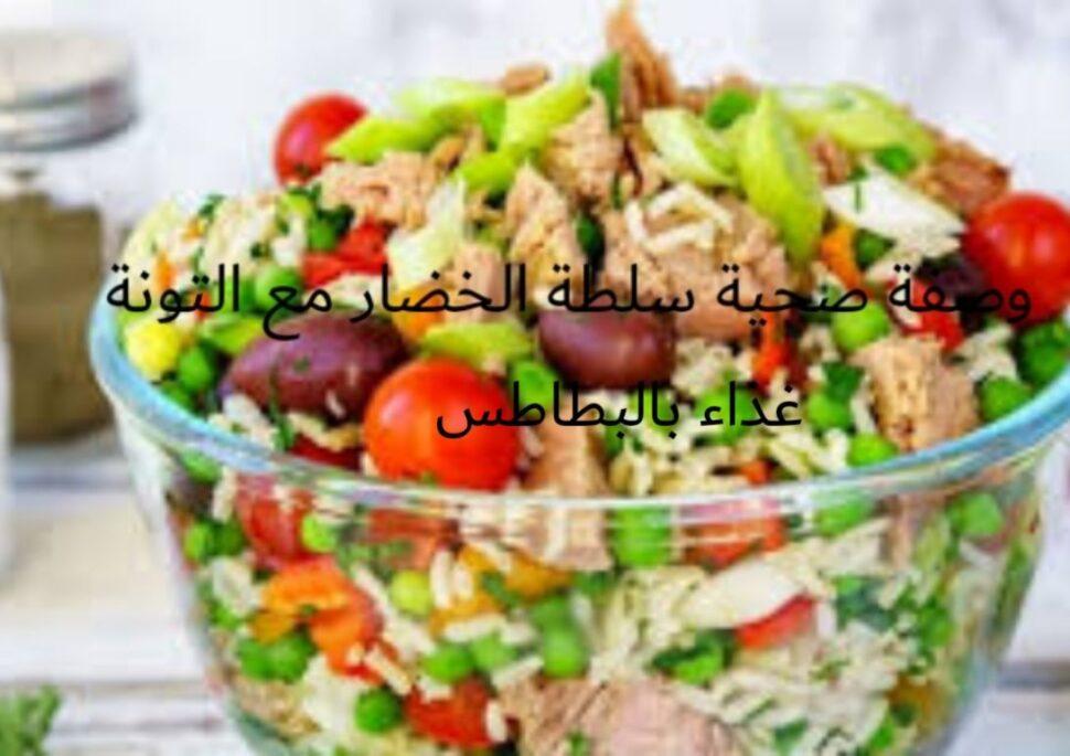 أفضل وصفات صحية للعشاء سهلة وسريعة