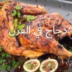 وصفة دجاج في الفرن سهلة