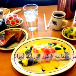 أفضل مطاعم فطور في أبها عوائل