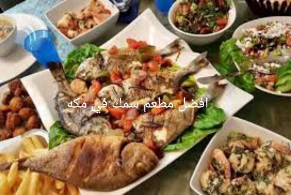 افضل مطعم سمك في مكه