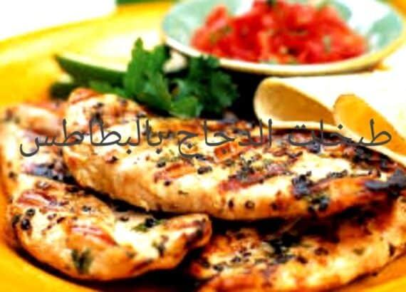 طبخات بصدور الدجاج