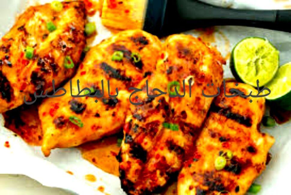 طبخات صدوز الدجاج للغداء