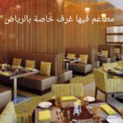 مطاعم فيها غرف خاصة بالرياض