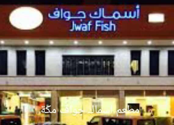 مطعم اسماك جواف مكة