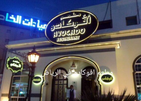 مطعم افوكادو في الرياض