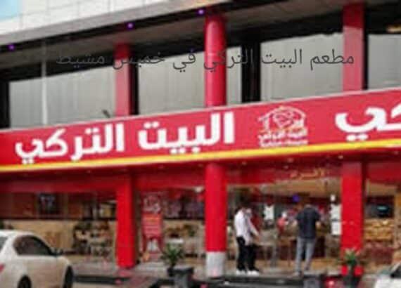 مطعم البيت التركي في خميس مشيط