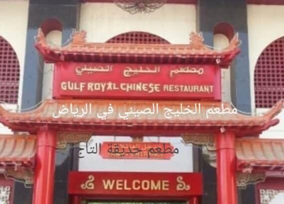 مطعم الخليج الصيني في الرياض