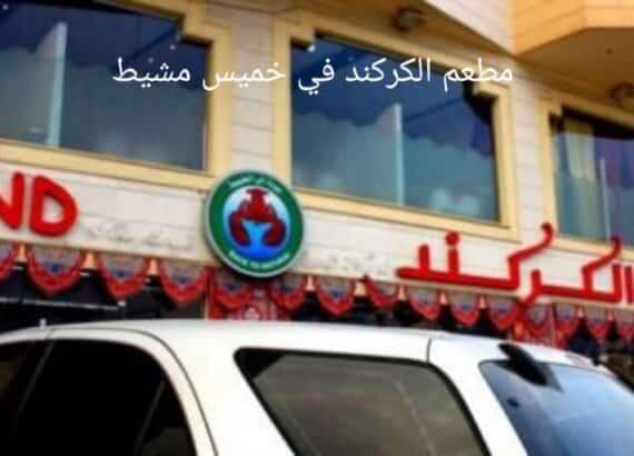 مطعم الكركند في خميس مشيط