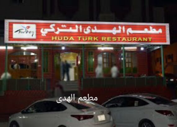 مطعم الهدى التركي في مدينة منورة