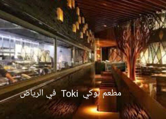 مطعم توكي Toki في الرياض