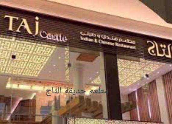 مطعم حديقة التاج في الرياض
