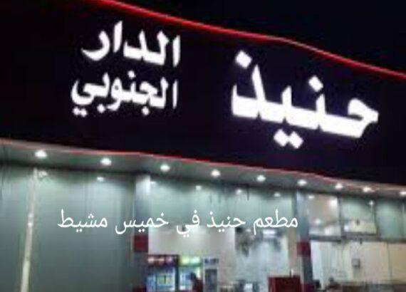 مطعم حنيذ في خميس مشيط