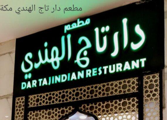 مطعم دار تاج الهندي مكة
