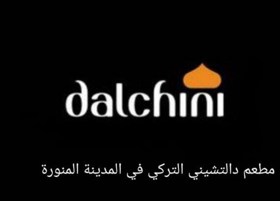مطعم دالتشيني التركي في المدينة المنورة