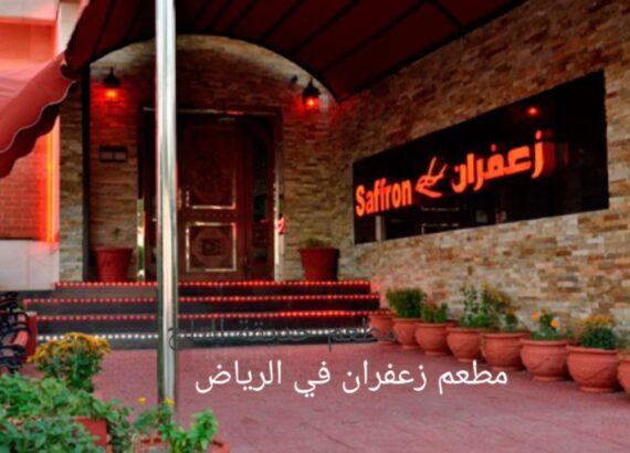 مطعم زعفران في الرياض