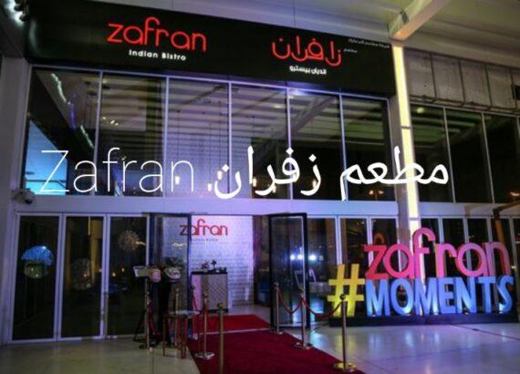 الرياض مطعم زفران Zafran