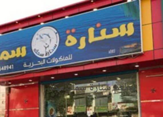 مطعم سنارة سمك مكة