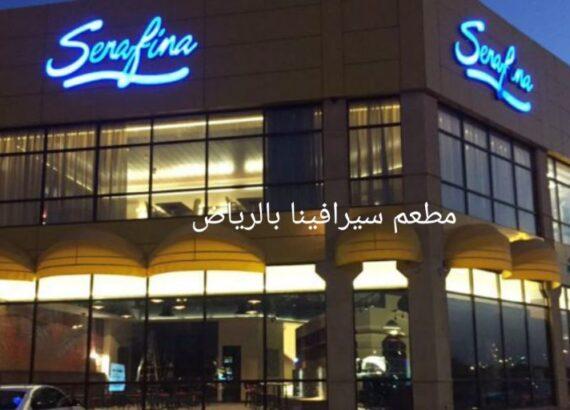 مطعم سيرافينا بالرياض