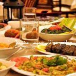 مطعم عوائل خميس مشيط