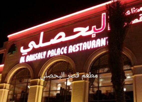 مطعم قصر البحصلي في الرياض