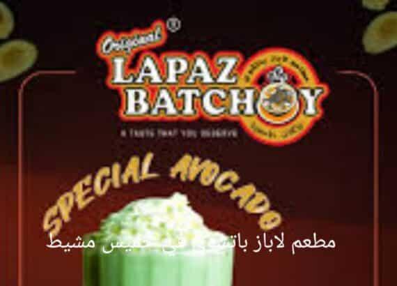 مطعم لاباز باتشوي في خميس مشيط