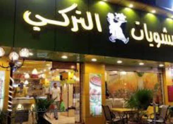 مطعم مشويات التركي