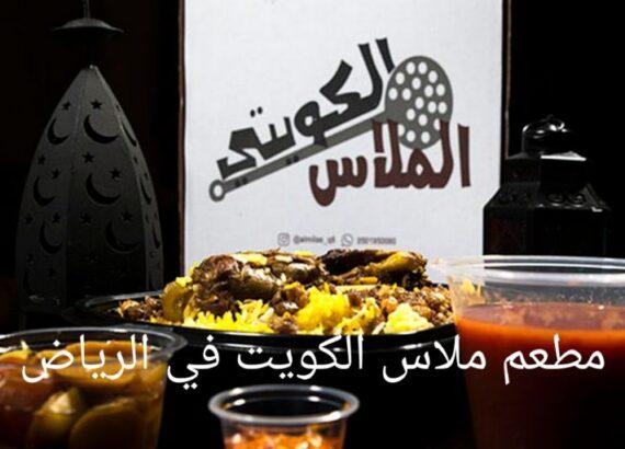مطعم ملاس الكويت في الرياض