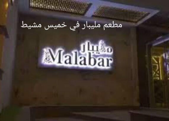 مطعم مليبار في خميس مشيط