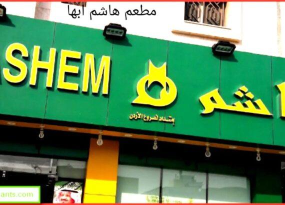 مطعم هاشم ابها