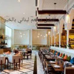 افضل مطعم لبناني بالخبر